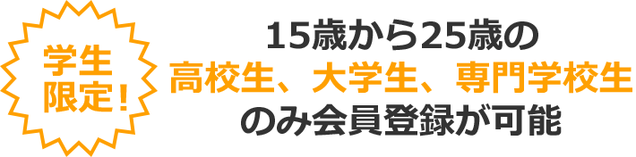 地域限定!愛媛県内の学生のみ会員登録が可能