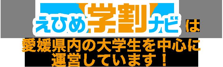 えひめ学割ナビは愛媛県内の大学生を中心に運営しています!