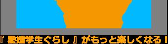 えひめ学割ナビ『 愛媛学生ぐらし 』がもっと楽しくなる!