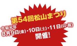 今年も松山は熱い!!~まつやま祭り~